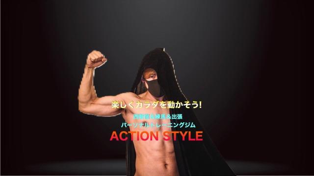 インタビュー画像: ACTION STYLE - 回答者:代表 勇武さん