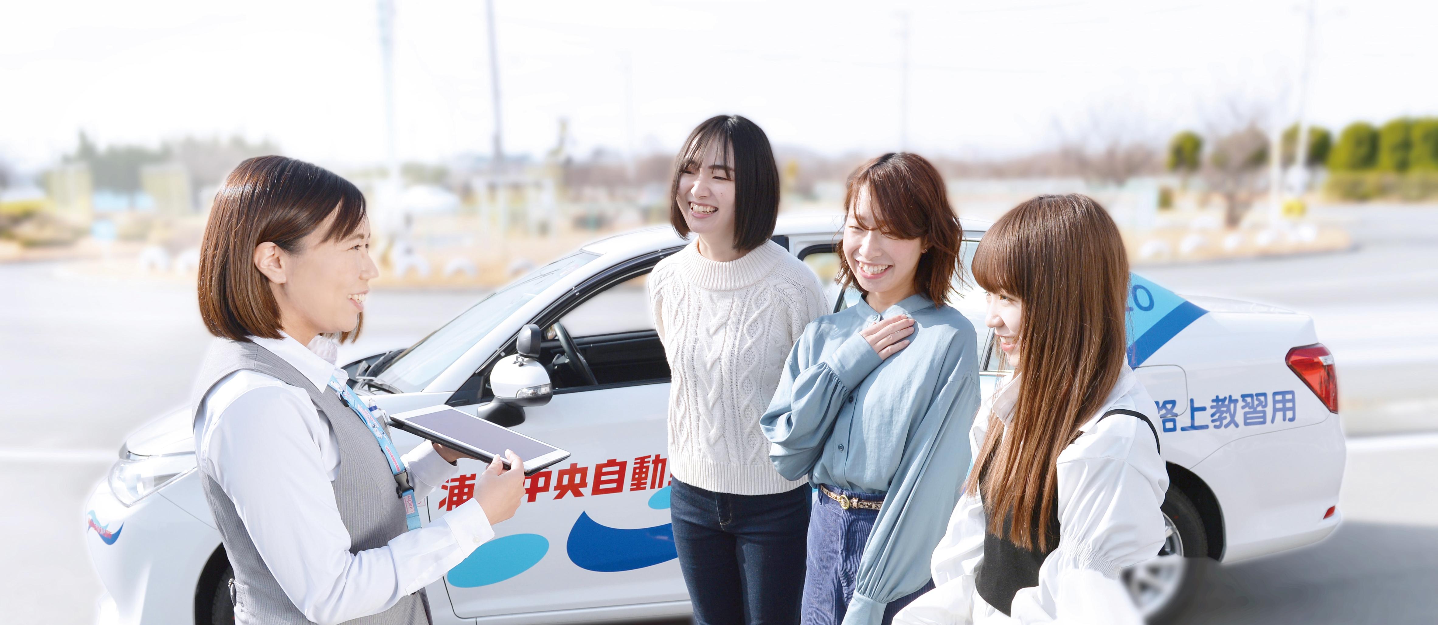 浦和 中央 自動車 教習所