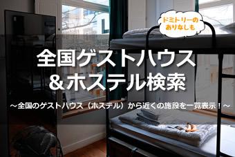 全国ゲストハウス・ホステル較マップ